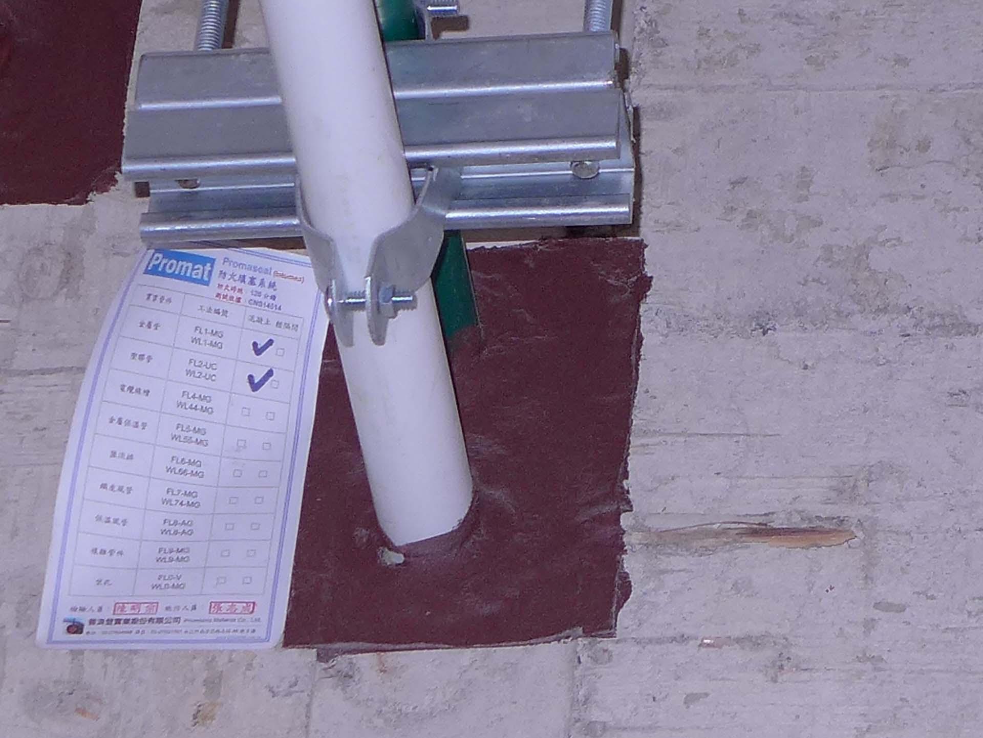 金屬管穿越防火區劃隔間牆之空隙處施作凝固型防火阻泥。