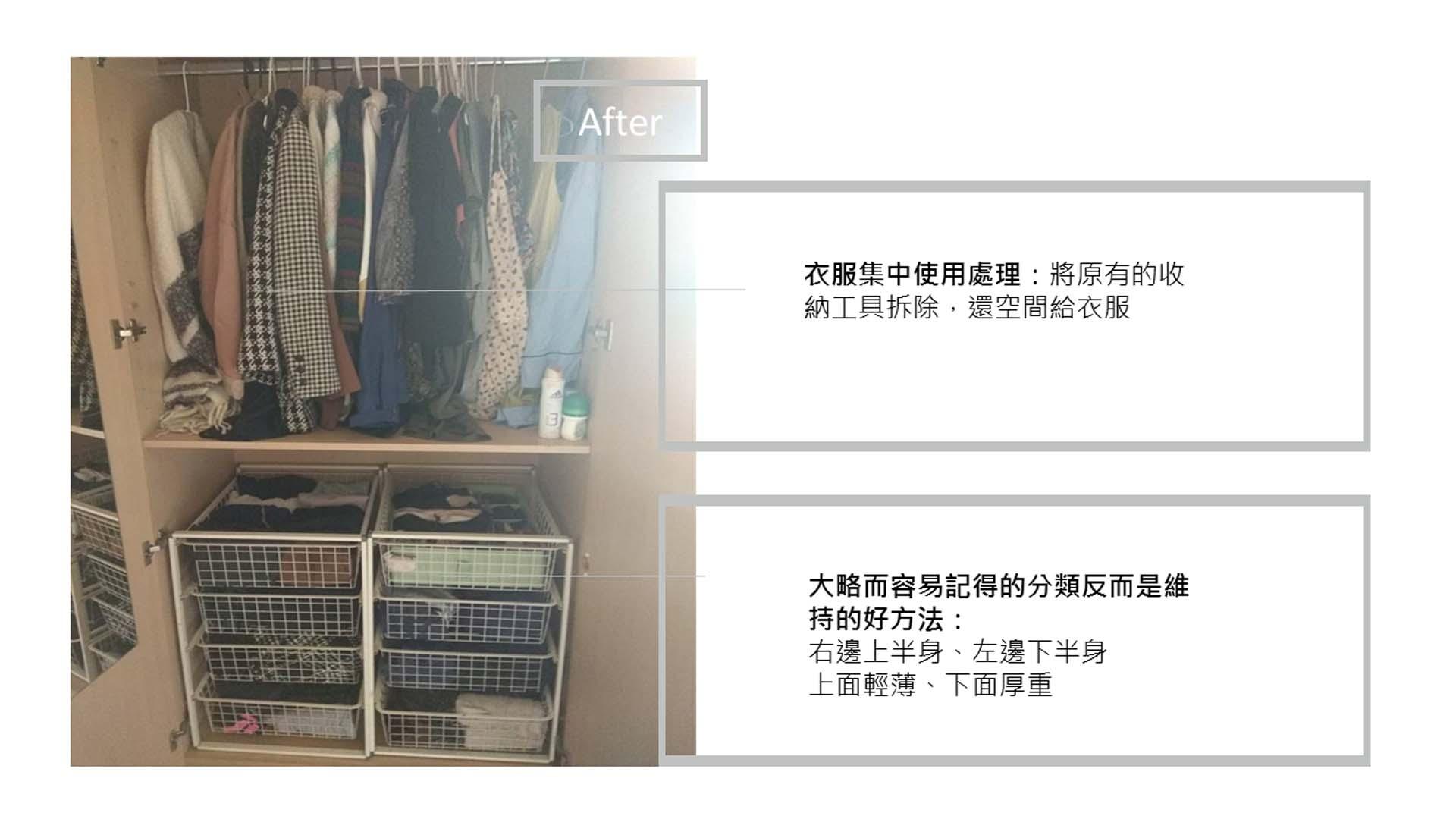 衣櫥醫生FB粉專分享收納照片。圖/FB:衣櫥醫生